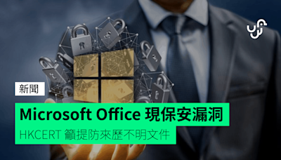 Microsoft Office 現保安漏洞 HKCERT 籲提防來歷不明文件