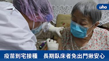 疫苗到宅接種 長期臥床者免出門揪安心 | 蕃新聞