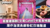 【灣仔粉紅隧道】粉紅色海濱長廊/藍屋建築群/文青Cafe覓食地圖