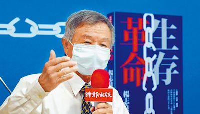 楊志良轟蔡政府 短視護航毀了高端