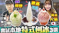 【香港美食】清涼甜品!本地特色刨冰小店 3選
