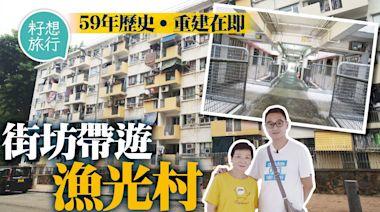 香港仔漁光村|街坊帶遊59年歷史公屋 兩年後清拆重建 60年代共用廚廁兼無升降機 | 蘋果日報