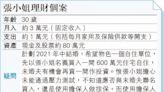 陳智鑾:夫婦聯名買樓 損失一個首置名額 - 20210419 - 專家觀點 理財信箱