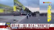 越南台廠1人確診 數百員工推開鐵門竄逃
