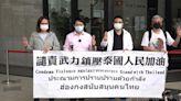 多名民主派人士被拒進入泰國駐港總領事館所在大廈請願 | HotTV