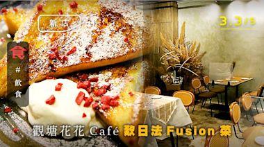 觀塘美食|工廈Café歎日法Fusion菜 $88食法式多士 粉綠色乾花牆成打卡點 | 蘋果日報