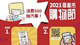 嘉市購物節大獎升級進口車 消費5千送500元有3萬多名額