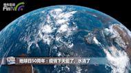 地球日50周年:疫情下天藍了、水清了