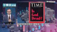 時代雜誌拍賣封面 採NFT虛擬幣交易