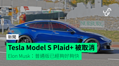Tesla Model S Plaid+ 突然被取消 Elon Musk:普通版已經夠好夠快 - 香港 unwire.hk