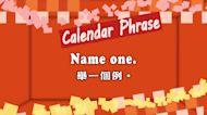 #每日一句 - Name one. 舉一個例