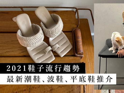 2021 鞋子流行趨勢:10 款最新潮鞋、波鞋、OL 百搭好著平底鞋推介 | HARPER'S BAZAAR HK