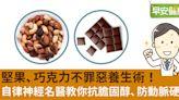 讓腸道順利蠕動、消除煩躁促進血循!日本名醫推薦對自律神經好的兩種零食