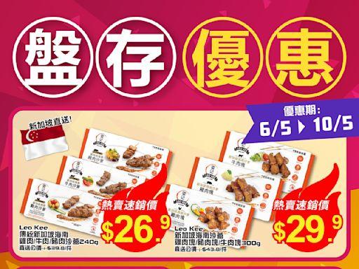 【759阿信屋】盤存優惠(06/05-10/05)