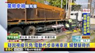 婦騎乘電動代步車直行 遭拖板車右轉輾傷重亡