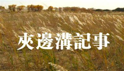 夾邊溝慘案:千古奇冤 人變成「鬼」太可怕(圖) - 阿森 - 往事微痕