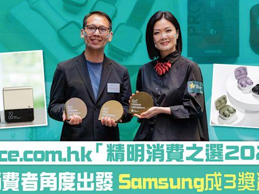 Price.com.hk「精明消費之選2021」 Samsung攬3獎成大贏家 - 晴報 - 副刊 - 生活副刊