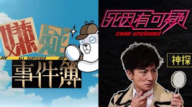 ViuTV《嫌疑事件簿》對撼TVB《死因有可疑》 兩邊首播反應充滿負評:真係拍得麻麻