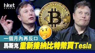 【bitcoin】馬斯克再反口重新接納比特幣買Tesla 比特幣升越40000美元 - 香港經濟日報 - 即時新聞頻道 - 即市財經 - Hot Talk