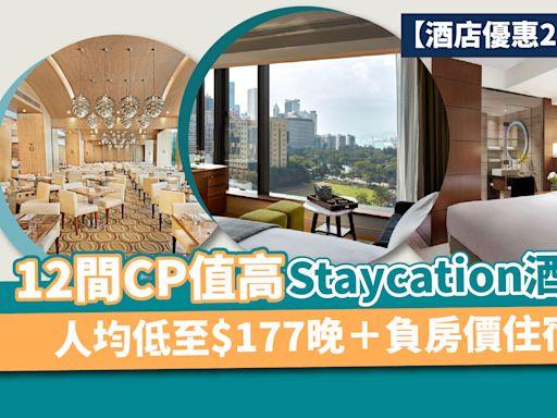 【酒店優惠2021】12間CP值高Staycation酒店 人均低至$177晚+負房價住宿