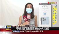iPhone 13降價千元 台積電操刀A15傳凍漲
