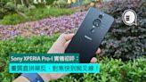 Sony XPERIA Pro-I 實機初評:畫質直拼單反、對焦快到痴叉線!