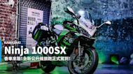 【新車速報】悍與舒適共存的絕對平衡!全新2020年式Kawasaki Ninja 1000SX旅跑新登場!