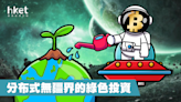 【虛擬貨幣】分布式無疆界的綠色投資 - 香港經濟日報 - 理財 - 博客