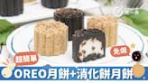 超簡單免焗OREO月餅 & 消化餅月餅 Oreo/