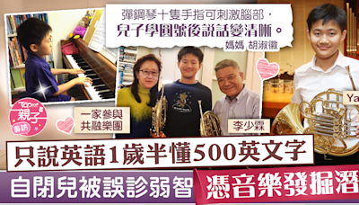 【自閉兒天賦】1歲半懂500英文生字被誤診弱智 父母靠音樂發展高功能自閉兒潛能 - 香港經濟日報 - TOPick - 親子 - 兒童健康