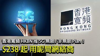 香港寬頻 HKBN 推 5G 無限 / 非無限 Plan!$238 起 用呢間網絡商