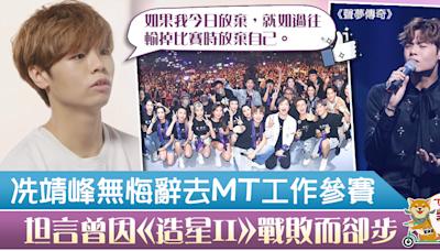 【聲夢傳奇】冼靖峰無悔辭掉銀行工參賽 坦言曾因《全民造星II》戰敗而卻步 - 香港經濟日報 - TOPick - 娛樂