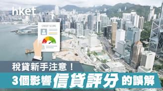稅貸新手注意! 3個影響信貸評分的誤解 - 香港經濟日報 - 理財 - 慳錢錦囊 - 日常開支