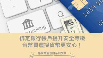 〈鉅亨幣圈理財〉ACE綁定銀行帳戶提升安全等級,台幣買虛擬貨幣更安心!   Anue鉅亨 - 新手村
