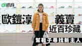 歐鎧淳捐近百波鞋慈善義賣 一連7日在中環展開