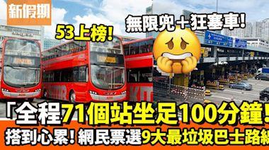 九巴9個「最垃圾」路線!網民:元朗去荃灣西、71個站坐咗成2個鐘|網絡熱話 | 熱話 | 新假期