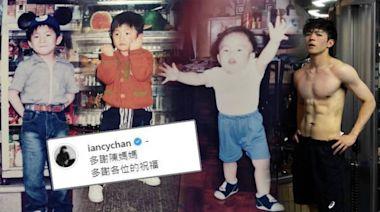 Ian@MIRROR 28歲生日 分享童年可愛相:多謝陳媽媽 | 蘋果日報