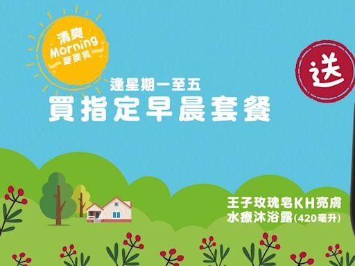 【McDonald's】買指定早餐 送王子玫瑰皂沐浴露+Value Monday優惠券(26/07至優惠結束)