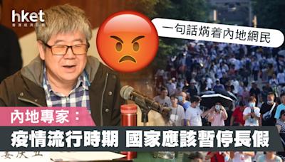 【新冠肺炎】內地專家:疫情流行時期 國家應該暫停長假 - 香港經濟日報 - 中國頻道 - 社會熱點