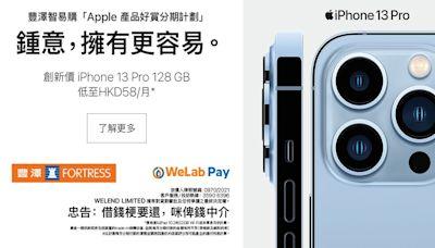 全港最新 WeLab Pay Apple 產品好賞分期計劃:自選產品組合高達 7 折¹,玩到低至 0% 利息月供² - DCFever.com