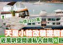 天星小輪改裝奢華遊艇首曝光近萬呎空間連私人戲院、巨型客飯廳 | U Travel 旅遊資訊網站