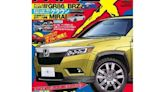 Honda 全新小休旅 ZR-V 明年問世,將以 1.0 渦輪動力為主! - 自由電子報汽車頻道