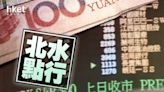 【恒指夜期+ADR】中證監傳緊急安撫市場 夜期飇791點越26000 騰訊ADR高7% 中概股齊勁彈(不斷更新) - 香港經濟日報 - 即時新聞頻道 - 即市財經 - 股市