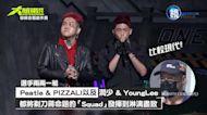 《大嘻哈時代》⚡Peatle & PIZZALI用愛發電⚡ Leo王「嘶哈嘶哈」迷因大放送|鏡週刊 鏡娛樂即時