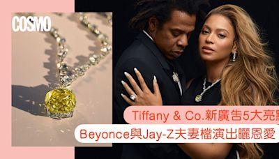 Tiffany & Co.新廣告5大亮點:Beyoncé與JAY-Z破天荒夫妻檔代言 | Cosmopolitan HK
