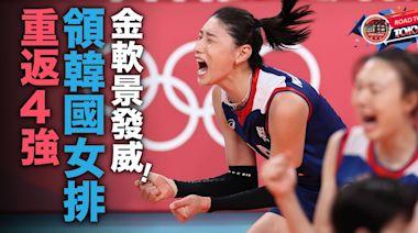 【東京奧運】金軟景轟28分率韓國女排險勝土耳其 事隔9年再闖4強