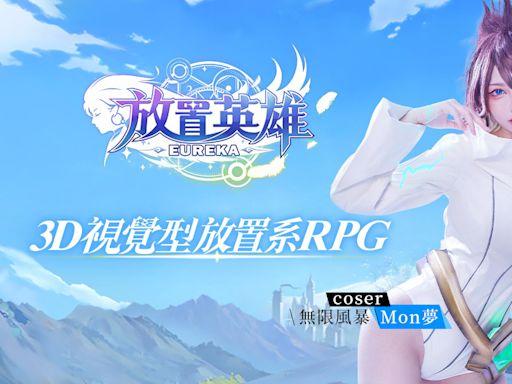 3D 視覺型放置系 RPG《放置英雄 Eureka》開放公測 系列活動同步展開
