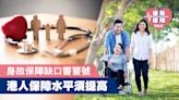 【人壽保險】身故保障缺口響警號 港人保障水平須提高 - 香港經濟日報 - 理財 - 博客