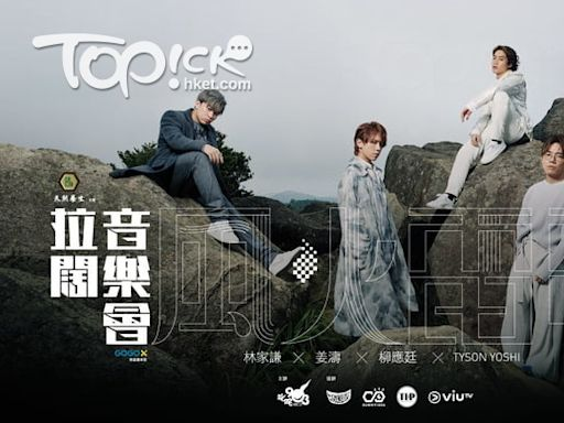 【903拉闊音樂會】叫GOGOVan速遞滿3次即抽獎1次 贏林家謙+姜濤+Jer+Tyson Yoshi拉闊飛 - 香港經濟日報 - TOPick - 娛樂