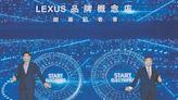 LEXUS品牌概念店 進駐信義區 - C15 產業情報 - 20210801 - 工商時報